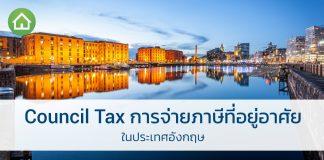 ภาษีที่อยู่อาศัย