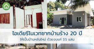 ไอเดียรีโนเวทซาก บ้านร้าง 20 ปี  ให้เป็นบ้านหลังใหม่ด้วยงบแค่ 3.5 แสน