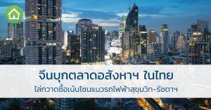 จีน บุกตลาดอสังหาฯในไทย ไล่กวาดซื้อ เน้น โซนแนวรถไฟฟ้า สุขุมวิท-รัชดาฯ