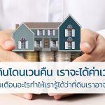 บ้านและที่ดิน