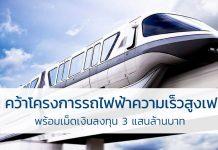 โครงการรถไฟฟ้าความเร็วสูง