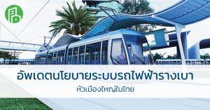 อัพเดต นโยบายระบบ รถไฟฟ้ารางเบา หัวเมืองใหญ่ในไทย