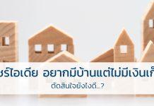 อยากมีบ้าน