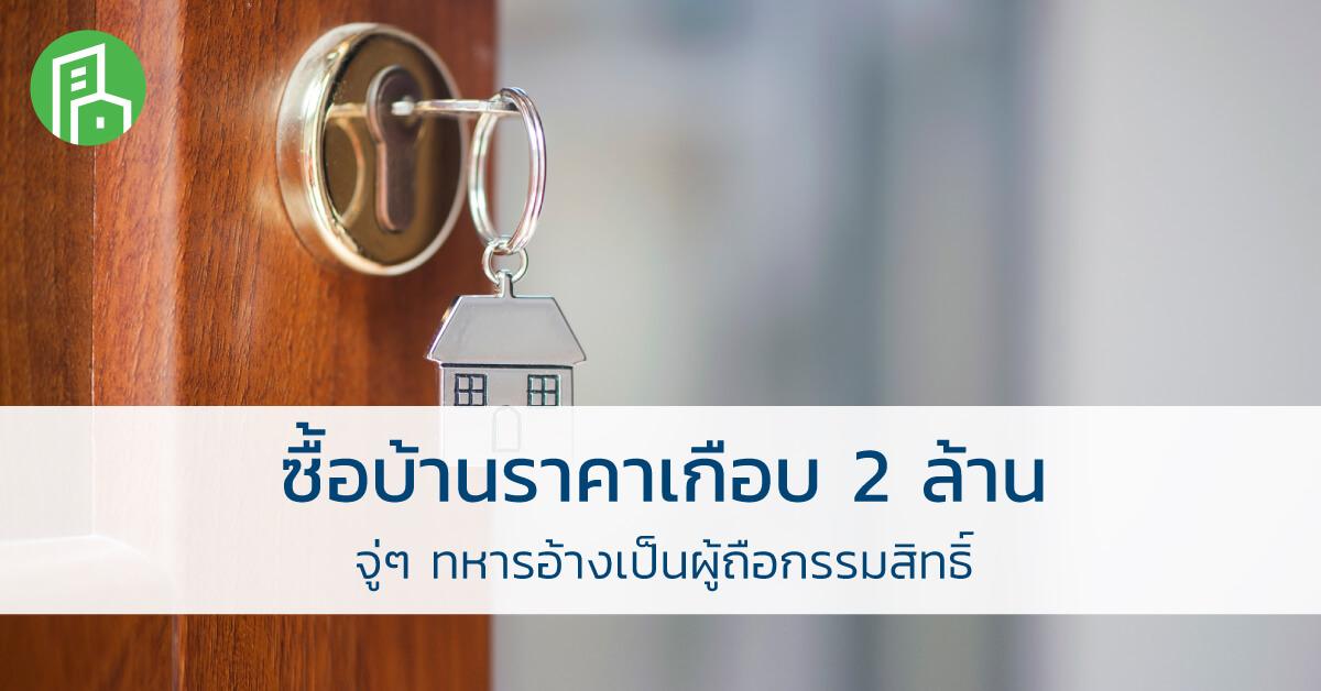 ซื้อบ้าน (3)