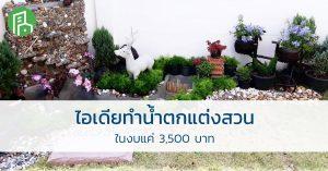 ไอเดียทำน้ำตก แต่งสวน ในงบแค่ 3,500 บาท