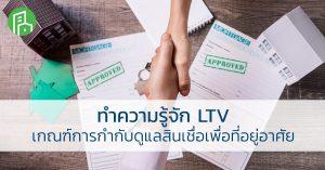 ทำความรู้จัก LTV เกณฑ์การกำกับดูแลสินเชื่อเพื่อที่อยู่อาศัย
