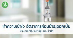 ทำความเข้าใจ อัตราการผ่อนชำระ ดอกเบี้ยบ้าน คนไทยประชารัฐ แบบง่ายๆ