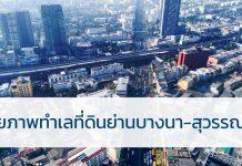 The Coast Bangkok