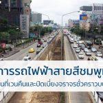 โครงการรถไฟฟ้าสายสีชมพู