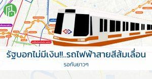 รถไฟฟ้าสายสีส้ม