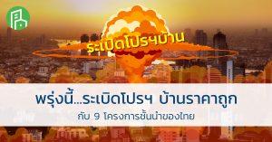 12-15 กันยายนนี้  ระเบิดโปรฯ บ้านราคาถูก กับ 9 โครงการชั้นนำของไทย