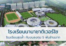 โรงเรียนนานาชาติ