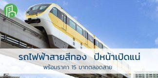 รถไฟฟ้า