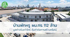 คำนวณ บ้านพักหรู ผบ.ทร. 112 ล้าน มูลค่าจริงเท่าไหร่กันแน่คุ้มค่าต่อการสร้างหรือไม่?
