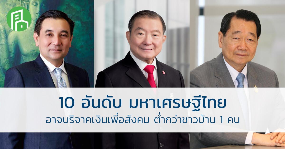 มหาเศรษฐีไทย