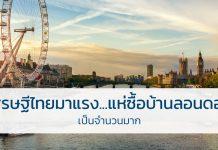 เศรษฐีไทย