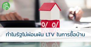 เพราะอะไรรัฐ ไม่ผ่อนผัน LTV ในการซื้อบ้าน