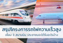 รถไฟความเร็วสูงเชื่อม 3 สนามบิน