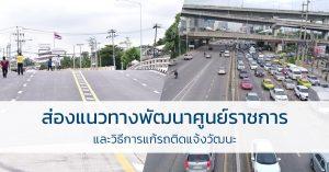 ส่องแนวทางพัฒนา ศูนย์ราชการ และ วิธีการแก้รถติดแจ้งวัฒนะ