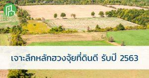เจาะลึก หลักฮวงจุ้ย ที่ดินดี สำหรับการอยู่อาศัยและลงทุนรับปี 2563