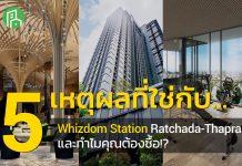 Whizdom Station Ratchada-Thapra