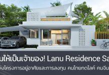 Lanu Residence Samui