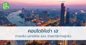 คอนโดให้เช่า เฮ การคลัง-มหาดไทย แจง จ้ายเท่าอยู่จริง