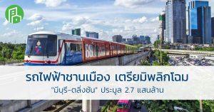 """รถไฟฟ้าชานเมือง เตรียมิพลิกโฉม """"มีบุรี-ตลิ่งชัน"""" ประมูล 2.7 แสนล้าน"""