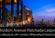 Whizdom Avenue Ratchada-Ladprao